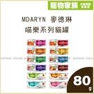 寵物家族-MDARYN 麥德琳 喵樂系列貓罐80g*12罐-各口味可選
