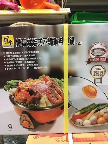 【鍋寶 分離式不鏽鋼料理鍋4公升 SEC-420-D】473526料理鍋 廚房小家電【八八八】e網購