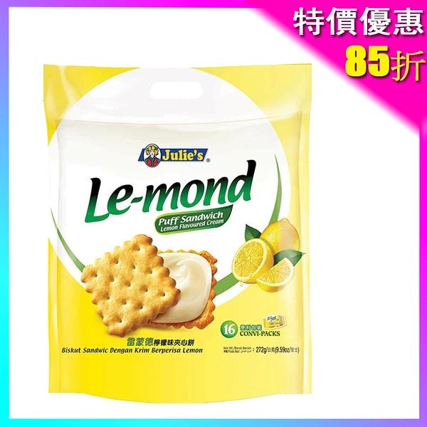 雷蒙德檸檬夾心餅-手提(272g/袋)*2袋