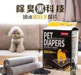 狗狗尿墊寵物碳分子尿片加厚100片除臭尿不濕吸水墊尿布廁所用品      唯伊時尚