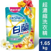 白蘭花漾清新洗衣精補充包1.65kg【康是美】