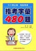 (二手書)指考字彙480題