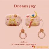 美少女戰士airpods蘋果耳機pro3保護套1/2代硅膠卡通軟殼【小獅子】