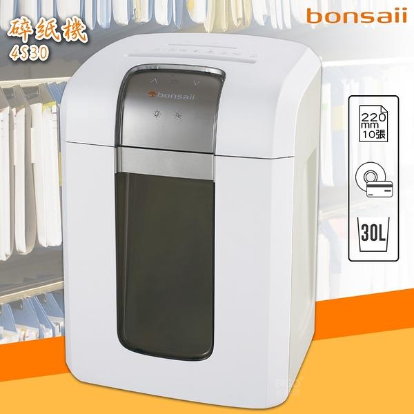 《bonsaii邦塞》 4S30 碎紙機 電動碎紙機 碎CD 碎信用卡 文件 紙類 保密 銷毀 辦公用品