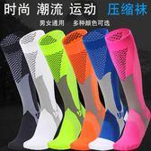 跑步壓縮襪子戶外足球透氣長筒男女護腿馬拉松跑步襪子【奈良優品】
