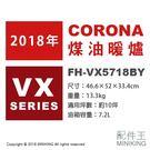 【配件王】現貨 日本 CORONA FH-VX5718BY 電子溫風式 煤油暖爐 10坪 油箱7.2L 7秒點火