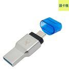 Kingston 金士頓 TypeC【FCR-ML3C】MobileLite DUO 3C USB3.1 支援microSD 記憶卡讀卡機