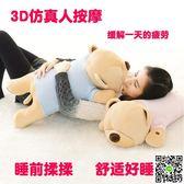 交換禮物個性趴趴熊抱枕智慧按摩器電動功能毛絨玩具男女生日禮物 一件免運節