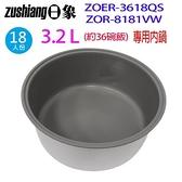 【南紡購物中心】日象ZOER-3618QS/ZOR-8181VW  18人份電子鍋專用內鍋