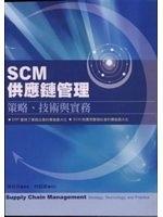 二手書 SCM供應鏈管理-策略、技術與實務Supply Chain Management:Strategy, Technology, R2Y 9789571147079