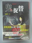 【書寶二手書T6/一般小說_HSW】鬼捉替_羅問