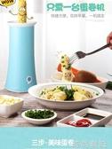 蛋捲機早餐神器手工家用蛋包腸機小型全自動脆皮雞蛋杯華夫餅商用 220V 時尚潮流
