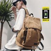 韓版男士背包休閒後背包男時尚帆布男包旅行包電腦包潮流學生書包 艾莎