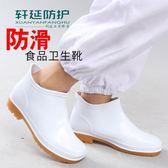 雨鞋食品衛生靴白色雨鞋男女低筒水鞋廚房防滑套鞋耐油耐酸堿元寶鞋 雲雨尚品