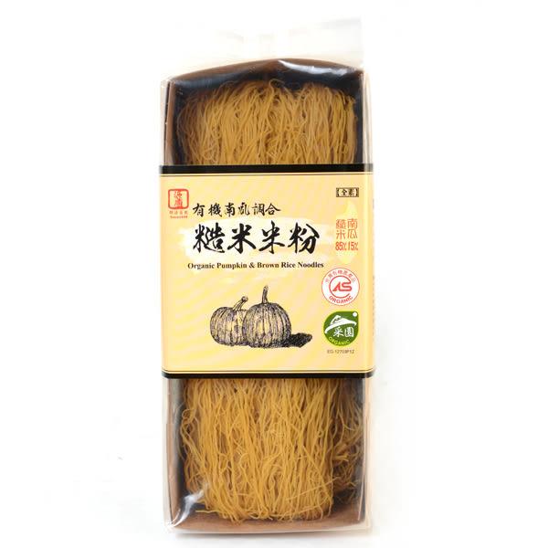 【源順】有機南瓜調和糙米米粉 200g