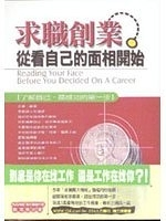 二手書博民逛書店 《求職創業、從看自己的面相開始》 R2Y ISBN:9578259921│歐陽琪