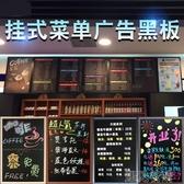 咖啡店餐廳小黑板店鋪用掛式廣告牌菜單價格展示牌掛墻商用價目錶YJT 遇見初晴