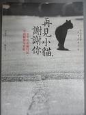 【書寶二手書T8/寵物_A7Z】再見小貓,謝謝你_李龍漢