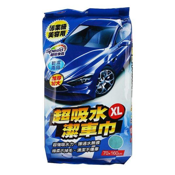 [ 家事達]台灣AW-C3035超吸水(XL)潔車巾 X2入  特價-抹布 洗車布 擦車巾