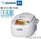 【佳麗寶】-(ZOJIRUSHI象印)7段壓力 IH 10人份電子鍋【NP-NDF18】