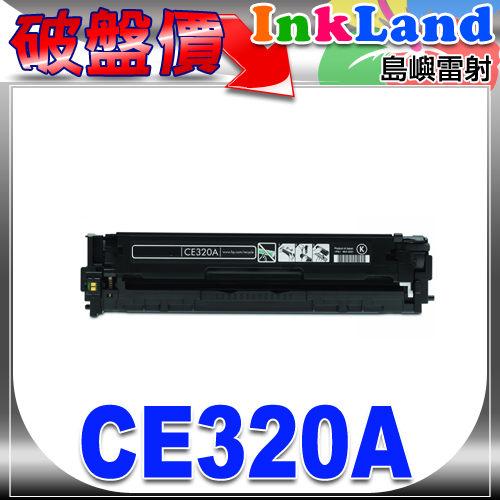 HP CE320A / No.128A相容碳粉匣(黑色)【適用】CP1525nw/CM1415fn /另有CE321A藍/CE322A黃/CE323A紅
