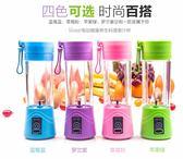 榨汁杯充電式學生便攜榨汁杯電動迷你果汁杯料理杯多功能小型榨汁機家用四色可選