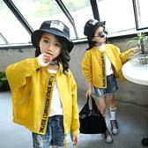 秋裝女童外套正韓中大兒童休閒棒球服上衣女孩開衫夾克-BB奇趣屋