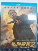 挖寶二手片-Q10-007-正版BD【私刑教育2】-藍光電影(直購價)