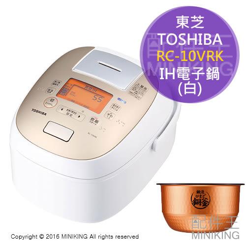 【配件王】日本代購 TOSHIBA 東芝 RC-10VRK 白 IH電子鍋 真空壓力 電鍋 6人份