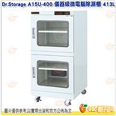 高強 Dr.Storage A15U-400 儀器級微電腦除濕櫃 413公升 15-50%RH 413L 防潮箱 公司貨