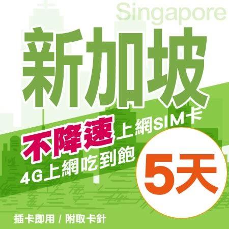 【Hallo】新加坡上網卡 5日 不限流量不降速 4G上網 吃到飽上網SIM卡