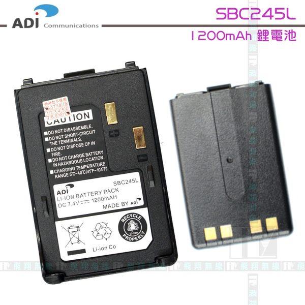 《飛翔無線》ADI SBC245L 1200mAh 鋰電池〔原廠公司貨 適用 AF-68 AF-16 AF-46〕