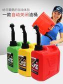 塑料便攜式加厚防爆汽油桶20升10L5L汽車備用油箱柴油壺 萬客城