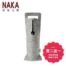 NAKA 佐佑之間 THE KEY鎖心 單支提手精美紅酒提袋-灰色 TOUCH0002LS