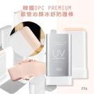 韓國DPC PREMIUM 銀管沁顏冰舒防護棒20g