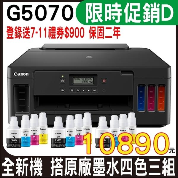 【搭GI-70原廠墨水四色三組】CANON PIXMA G5070 原廠大供墨印表機 保固兩年 登錄送禮卷