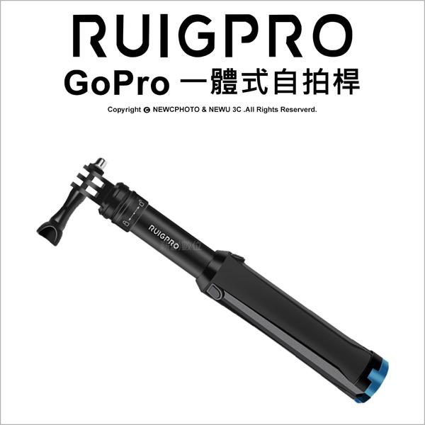 睿谷 GoPro 一體式自拍桿 手機 運動攝影機 自拍桿 腳架 直播 便攜 通用配件【可刷卡】薪創數位