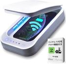 Agrado【日本代購】UV手機消毒殺菌盒 紫外線殺菌+同步無線充電-白