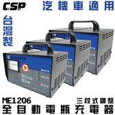 汽機車電池用充電機 ME1206 全自動 台灣製 12V用