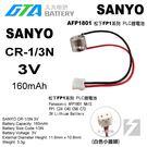 ✚久大電池❚ 日本 三洋 SANYO Panasonic AFP1801 FP1 C24 C40 C56 C72 SY1