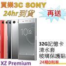 SONY XZ Premium 雙卡手機,送 32G記憶卡+清水套+玻璃保護貼,24期0利率,神腦代理