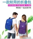 皮膚包超輕便攜可折疊旅行雙肩背包女戶外兒童旅游防水運動登山男 花樣年華