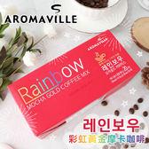韓國 AROMAVILLE 彩虹黃金摩卡咖啡 (20入) 咖啡 摩卡咖啡 即溶咖啡 沖泡 沖泡飲品 韓國咖啡