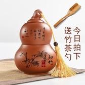 茶葉罐 紫砂葫蘆密封儲茶葉包裝盒家用放茶葉的茶罐裝茶葉的容器·樂享生活館