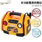 伊萊多功能電源供應器 救車/照明/供電/充氣/啟動器 EL-1601AI-18