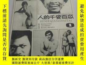 二手書博民逛書店罕見人的千姿百態1Y212829 湖南美術出版社 出版1987