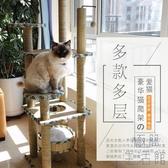 貓爬架貓樹貓窩一體貓跳臺貓抓板海草繩藤編柱子【極簡生活】