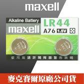 【兩顆】【效期2021/06月】maxell LR44 卡裝 鈕扣電池 水銀電池1.5V 日本製造 計算機