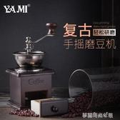 復古手搖咖啡磨豆機手磨咖啡機研磨器家用手動咖啡豆研磨機 夢露