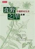 (二手書)食野之苹-台灣野菜圖譜